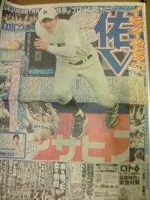 戸田和幸オフィシャルブログ「KAZUYUKI TODA」Powered by Ameba-201011040906000.jpg