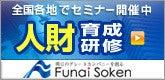 人財育成研修サイト