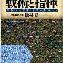 戦略、戦術、戦闘、奇…