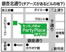 熊本でイベント♪ちっち。の穴