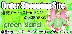 「to4∞★トシ子の蟲ちゃんBLOG」Powered by Ameba