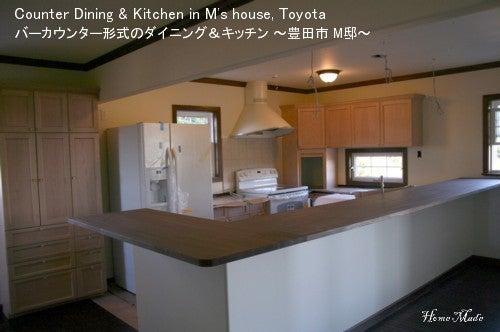 住まいと環境~手づくり輸入住宅のホームメイド-Counter Dining in M