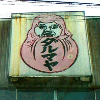物欲☆通販パラダイス-ダルマヤ