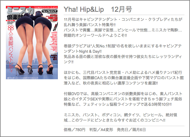 Hip&Lip12月号