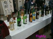 flighty life-saketasting3