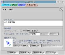 eComStation 2.0 日本語版&シルバーカトラリーのお部屋-gui4