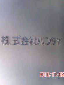 """山岡キャスバルの""""偽オフィシャルブログ""""「サイド4の振興(旧名:侵攻)」-101106_1103~01.JPG"""