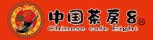 エイト通信 by 中国茶房8:Chinese cafe Eight-エイトロゴ