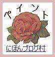 山崎裕子のトールペイント・カラーセオリークラス 狭山教室-日本ブログ村