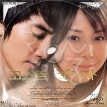 $韓流ドラマ DVDラベル&ジャケット-「ゴースト」もういちど抱きしめたい