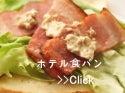 金谷ホテル ホテル食パン ロイヤルブレッド ネット通販