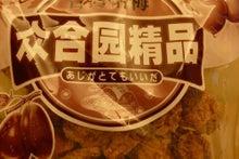 Niccoのあんなことこんなこと in Beijing