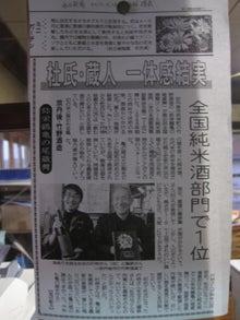 歩き人ふみの徒歩世界旅行 日本・台湾編-亀の尾蔵舞
