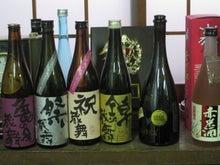 歩き人ふみの徒歩世界旅行 日本・台湾編-竹野酒造のお酒