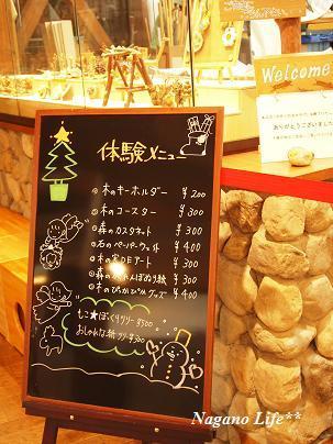 Nagano Life**-体験