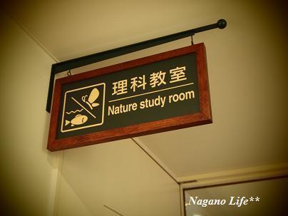 Nagano Life**-理科教室