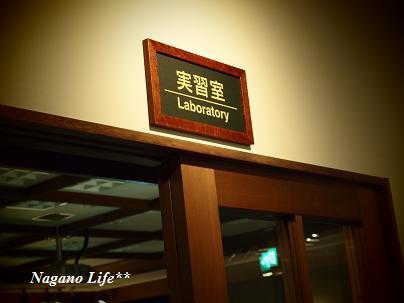 Nagano Life**-実習室