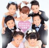 $辻希美オフィシャルブログ「のんピース」powered by Ameba