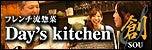 Day's Kitchen 創のブログ-sou_banner