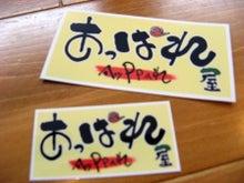 $俺のラーメン あっぱれ屋 senchanのブログ