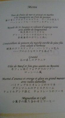 ログハウスでワインを楽しむスローライフ日記-20101108151741.jpg