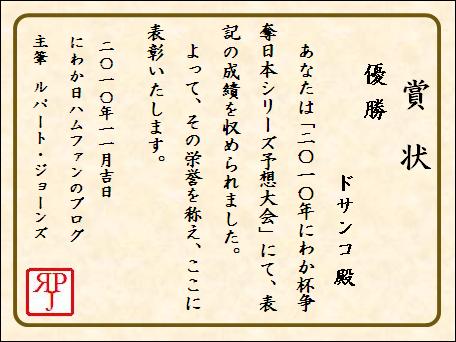 「試される大地北海道」を応援するBlog-表彰状