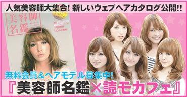 $神尾美沙オフィシャルブログ「ミサミサ日記。」Powered by Ameba-美容師名鑑
