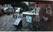 太陽エネルギーで電子ピアノ演奏!「ピュアニスト」石原可奈子の公式ブログ