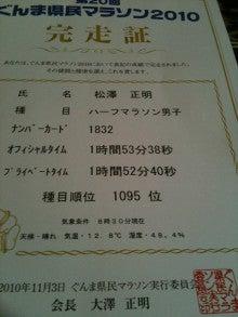 $群馬で学ぶ大学生!30歳から英語・日本語教師を目指す元バックパッカーmasaのブログ-IMG_2334.jpg