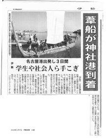 葦船プロジェクトのブログ