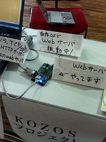 KOZOSのブログ-KOF2010webサーバ展示