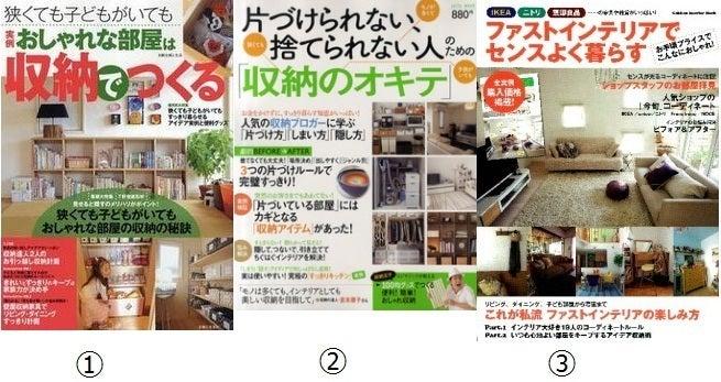 広島~おしゃれ収納ライフ・シンプルモダンインテリア・DIY・100均