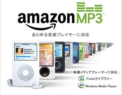 Amazon.co.jp: はじめてのMP3ダウンロード