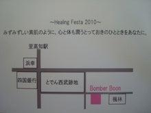 Healing Festa 2010-地図