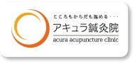 ACURA Blog-アキュラ鍼灸院 総合案内
