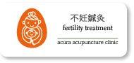 アキュラ鍼灸院:不妊鍼灸