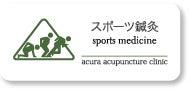ACURA Blog-スポーツ鍼灸のACURA Sports Medicine