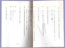 交心空間 徒然雑記-ラジオドラマの台本