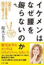 桜木ピロコオフィシャルブログ「肉食系女子の恋愛学」Powered by Ameba