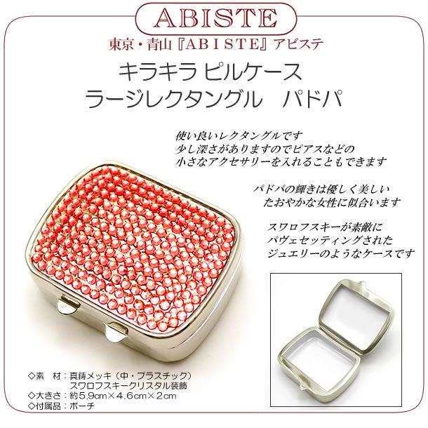 マザーコレクション ※東京・青山ABISTE「アビステ」取扱始めました!!-abiste20101111-2
