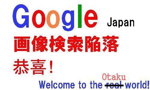 """山岡キャスバルの""""偽オフィシャルブログ""""「サイド4の振興(旧名:侵攻)」-Google陥落"""