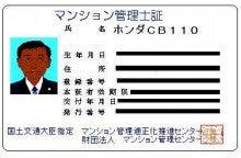 管理士カード