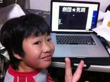 劇団☆死期のブログ-でけた!