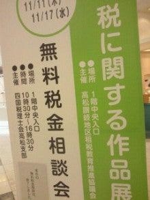 香川県高松市の税理士 べねふぃっと税理士のブログ-2010111209590000.jpg