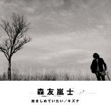 森友嵐士オフィシャルブログ Powered by Ameba