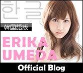 梅田えりかオフィシャルブログ「えりかのSWEET DIARY」Powered by Ameba