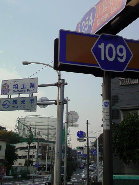 街や公共交通の衰退を監視する....警「美」報 告 書 ☆彡   ▼CAMMIYA-成増101112175