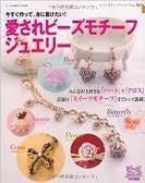 Riju~大人可愛いビーズモチーフ♪-beads_motif_jewely