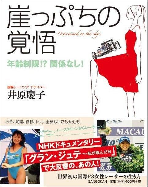 レーシングドライバー井原慶子のおもいっきり行こう!