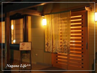 Nagano Life**-肴